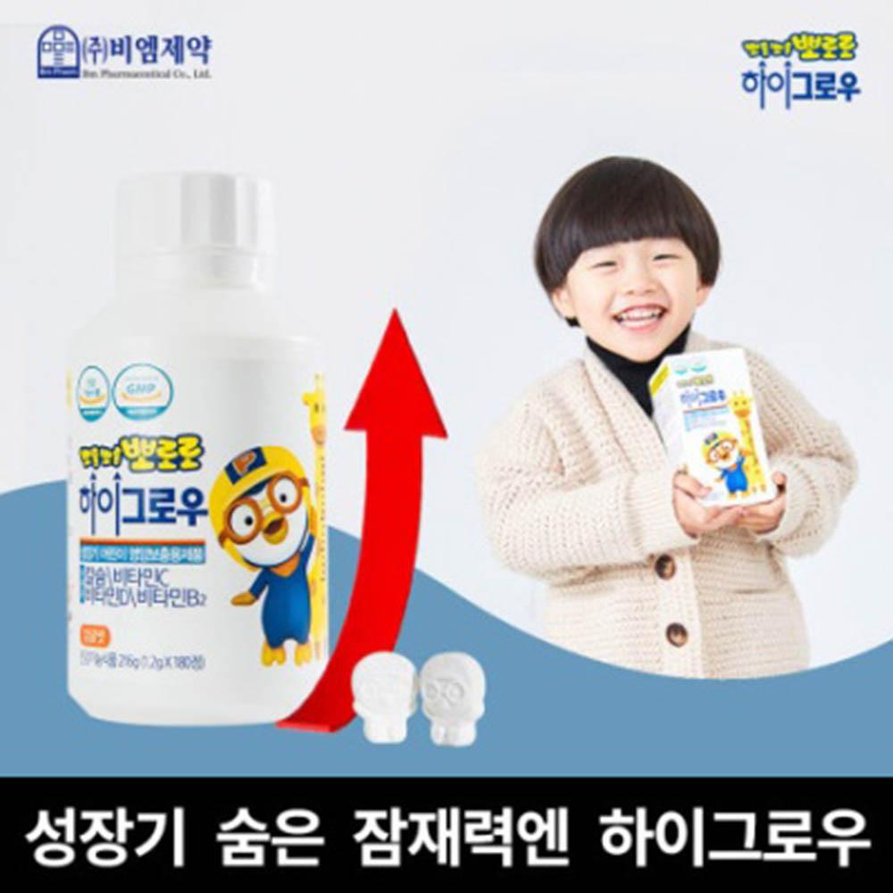 뽀로로 성장촉진 특허효모 하이그로우 영양제