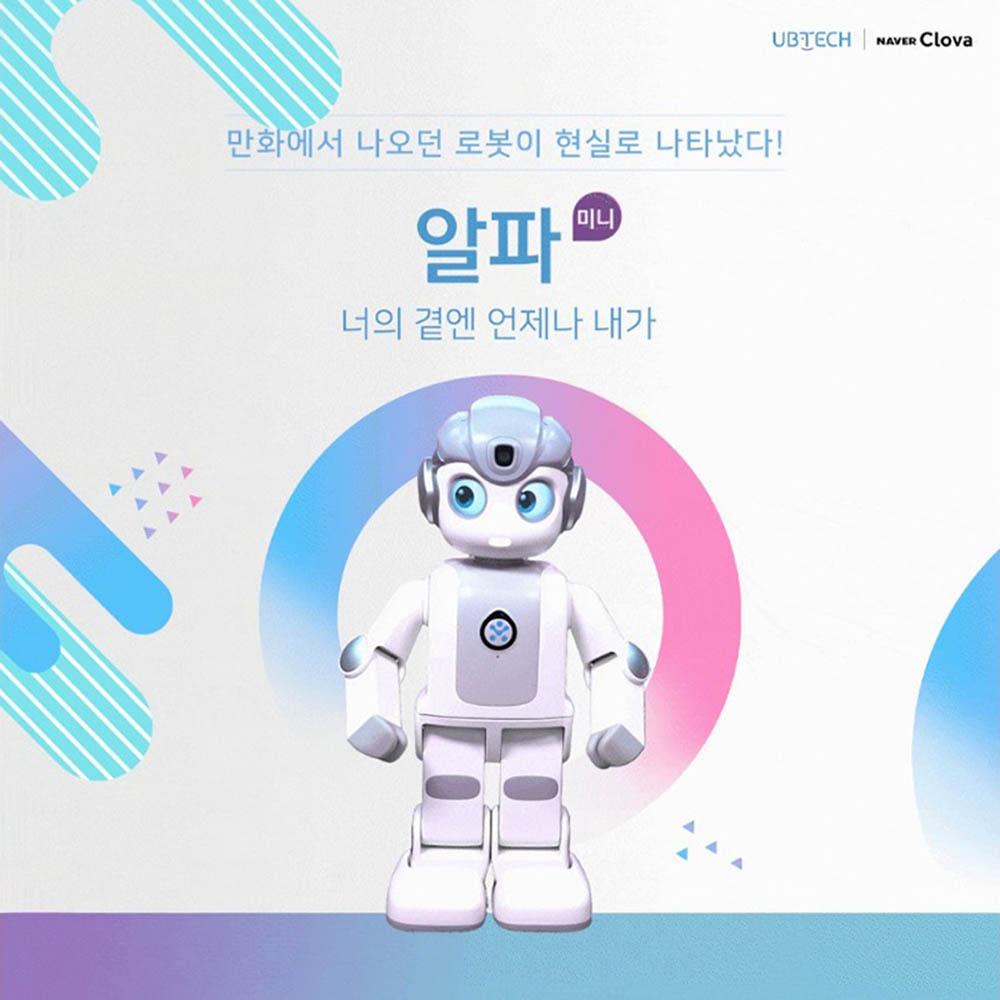 [유비테크] 인공지는 로봇 장난감 휴머노이드 알파 미니