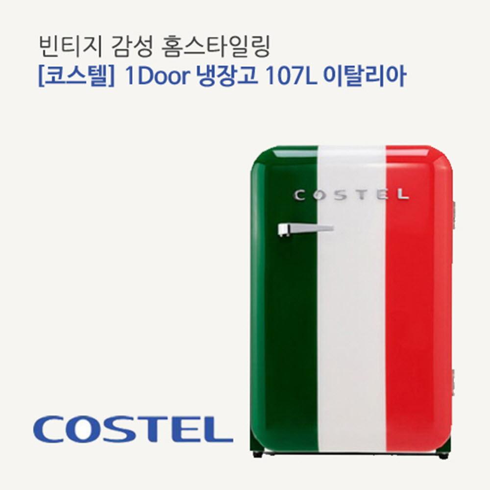코스텔 모던냉장고 107L CRS-107HA