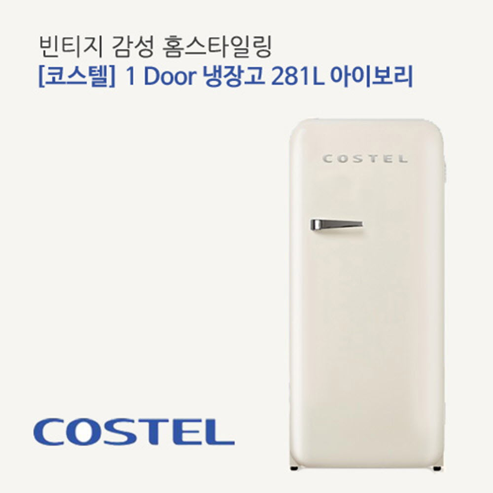 코스텔 모던냉장고 281L CRS-281HA