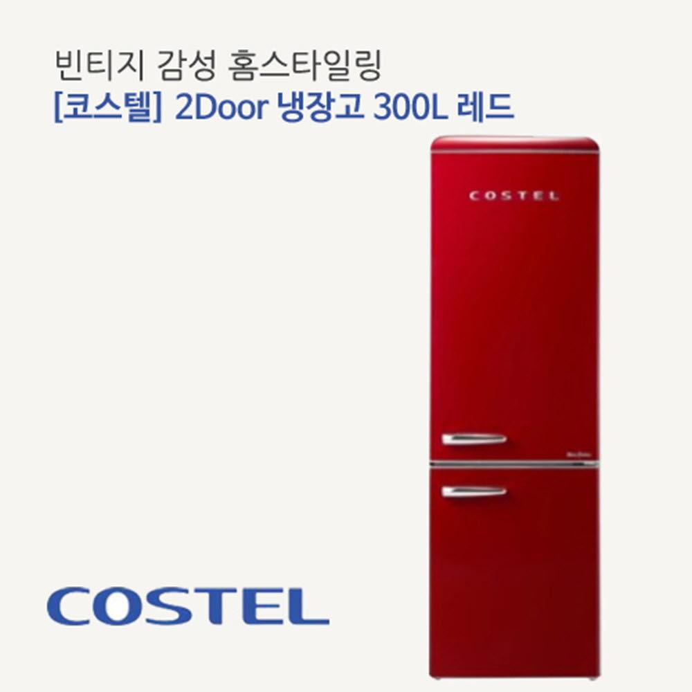 코스텔 클래식 냉장고 300L CRS-300GA