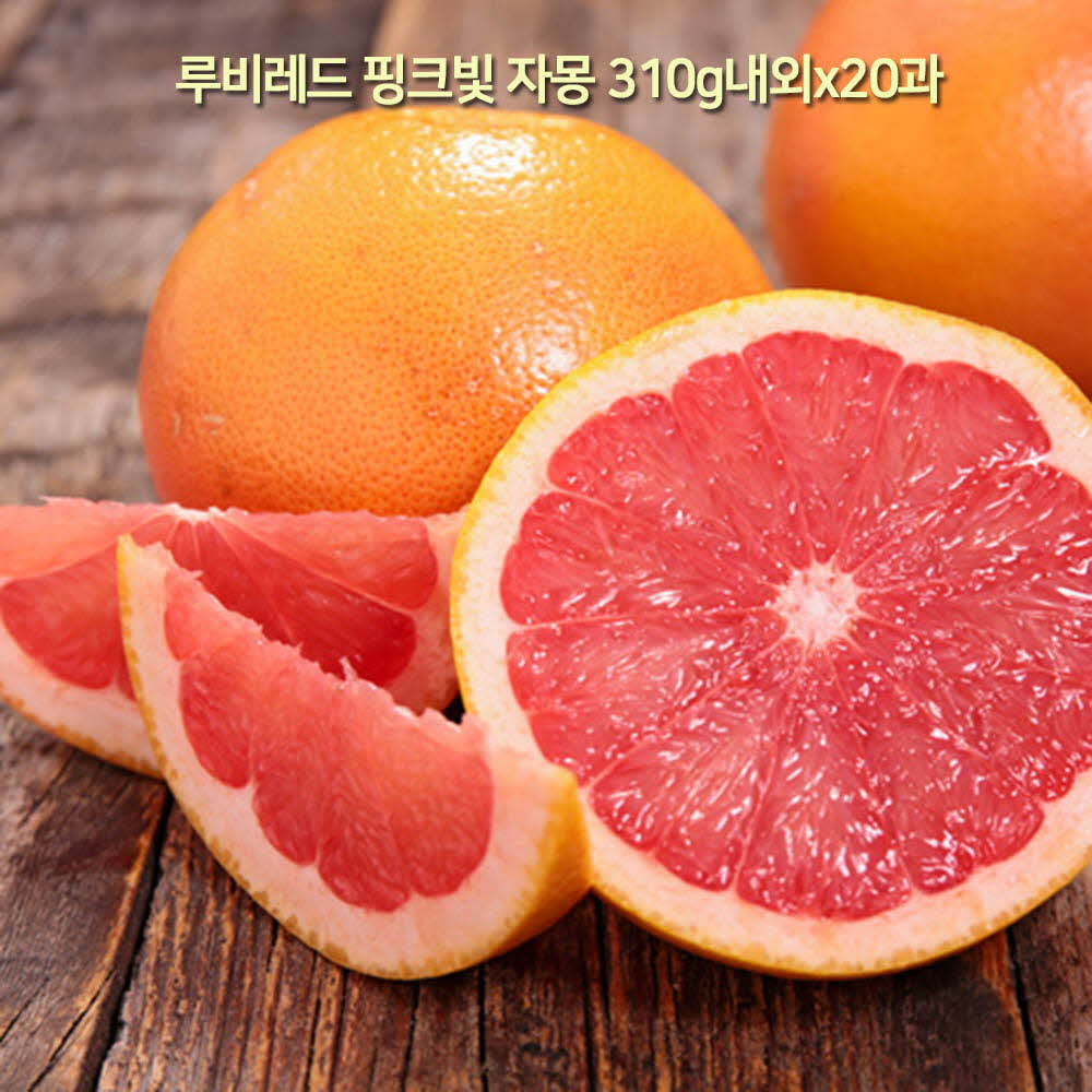 [A15-389]달콤 쌉싸름한 매혹적인 과즙_루비레드 핑크빛 자몽 310g내외x20과