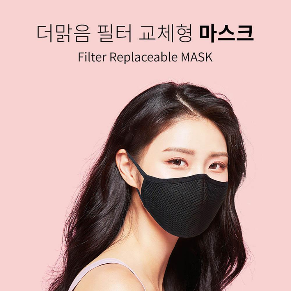 더맑음 스타일 마스크 (MB필터 교체형) 마스크1매+필터15장