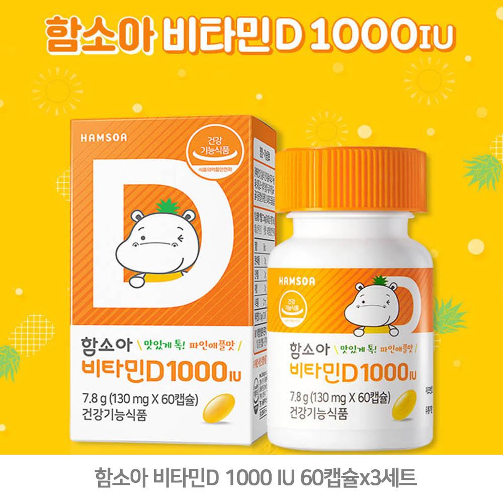 함소아 비타민D 1000 IU 60캡슐x3세트