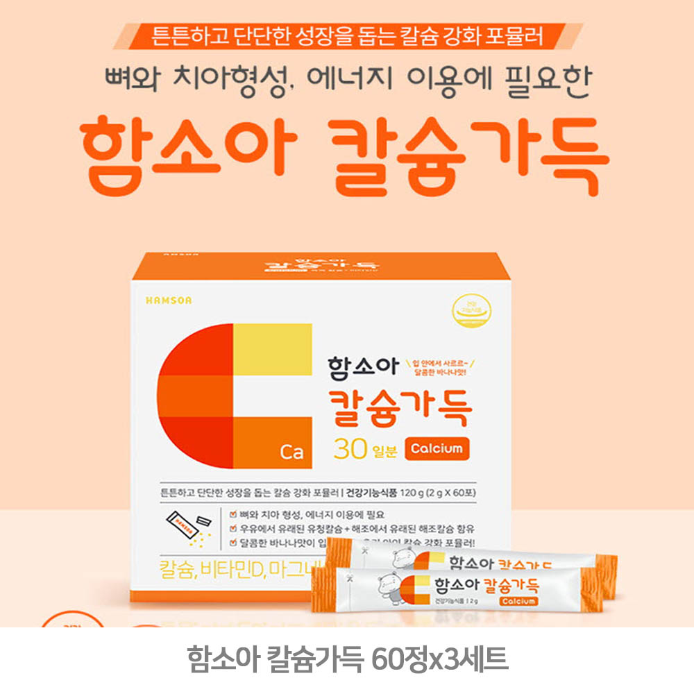 함소아 칼슘가득 60정x3세트