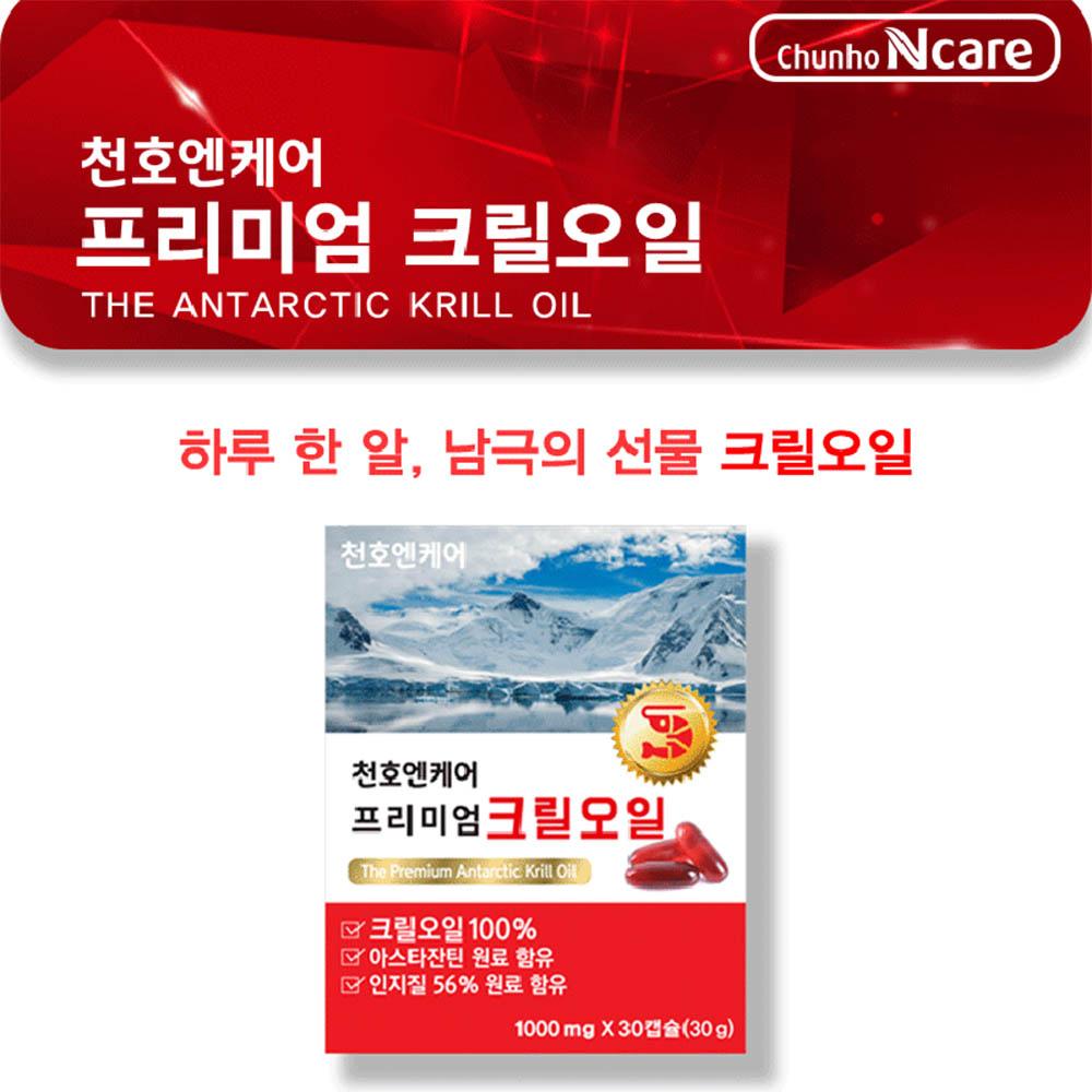 [천호엔케어] 프리미엄 크릴오일 인지질 56% (1000mg x 30캡슐)
