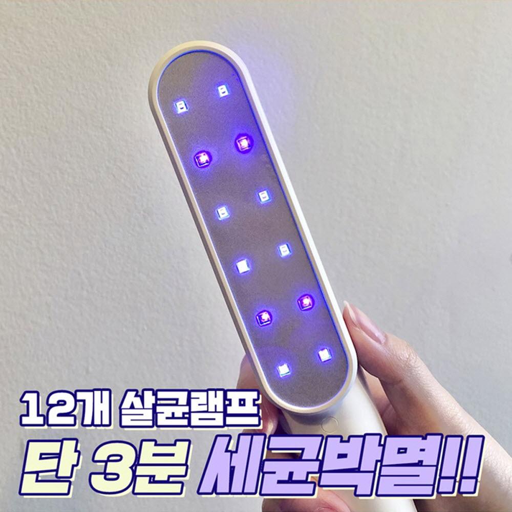 올케어 휴대용소독기 X12  LED살균램프 마스크