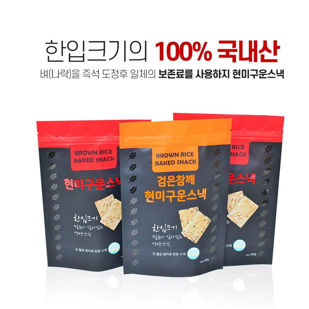 한입크기 100% 국내산 현미구운스낵 80g*5봉