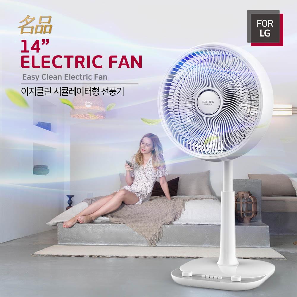 FOR LG 14인치 서큘레이터 스탠드 선풍기 (LGA-GF4014)