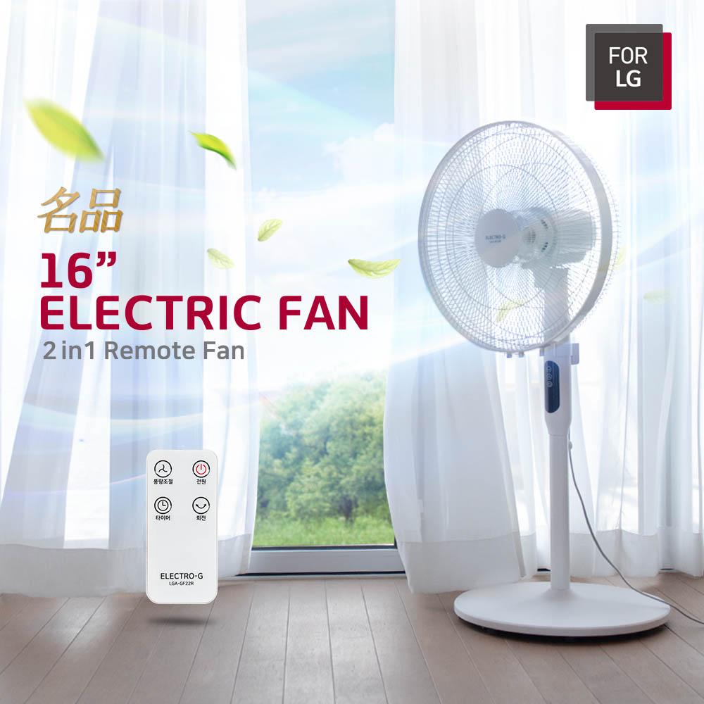 FOR LG 16인치 2in1 리모콘 선풍기 (LGA-GF22R)