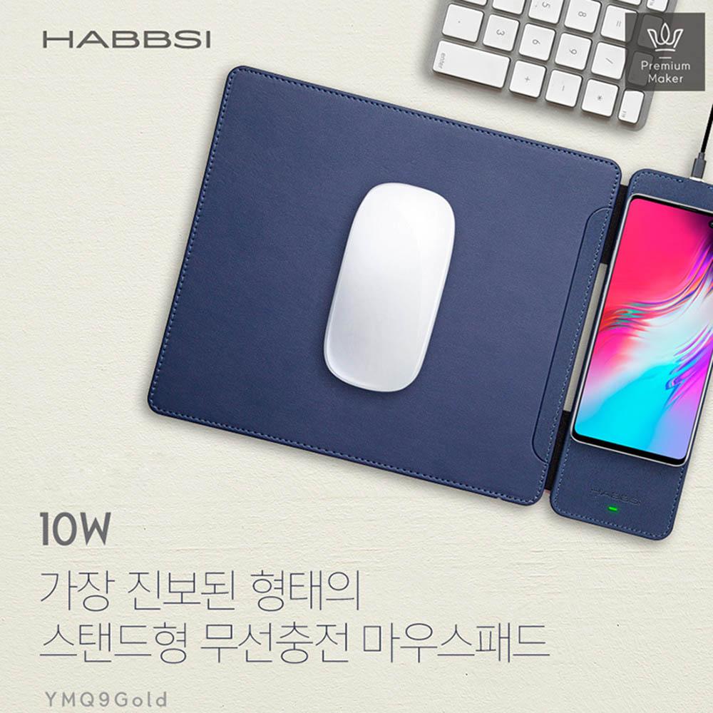 HABBSI 햅시 스탠드형 고속 무선 충전 마우스패드 YMQ9Gold
