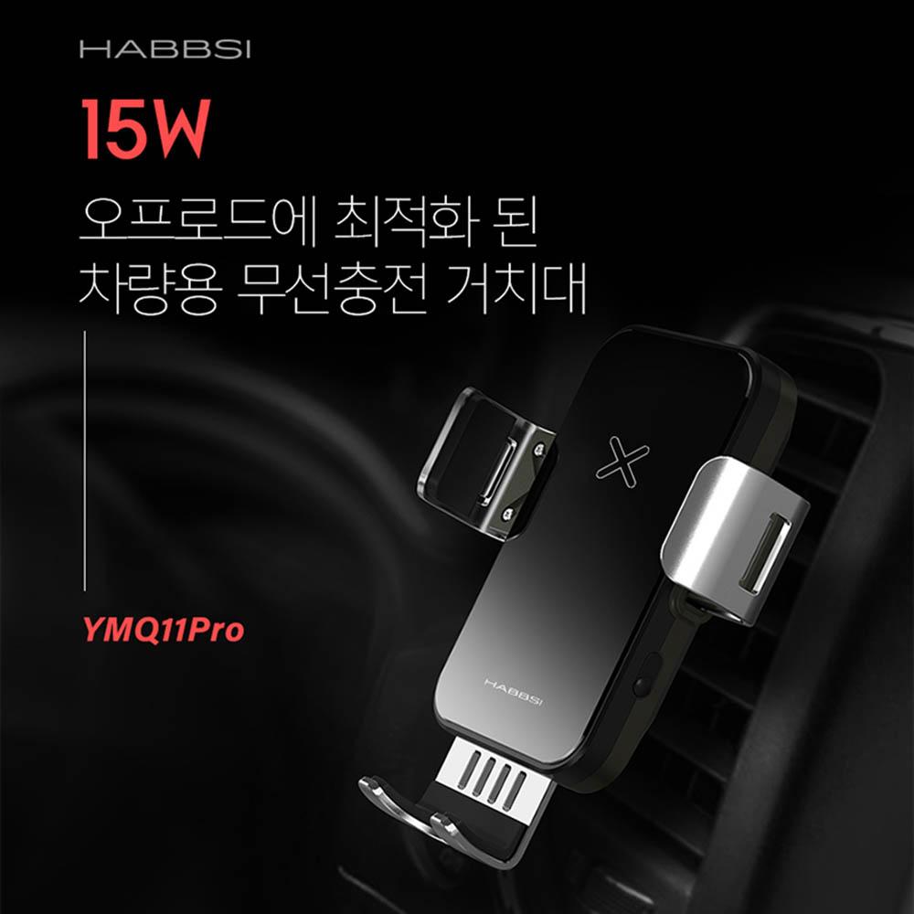 HABBSI 햅시 무선 고속충전차량용 거치대 YMQ11pro