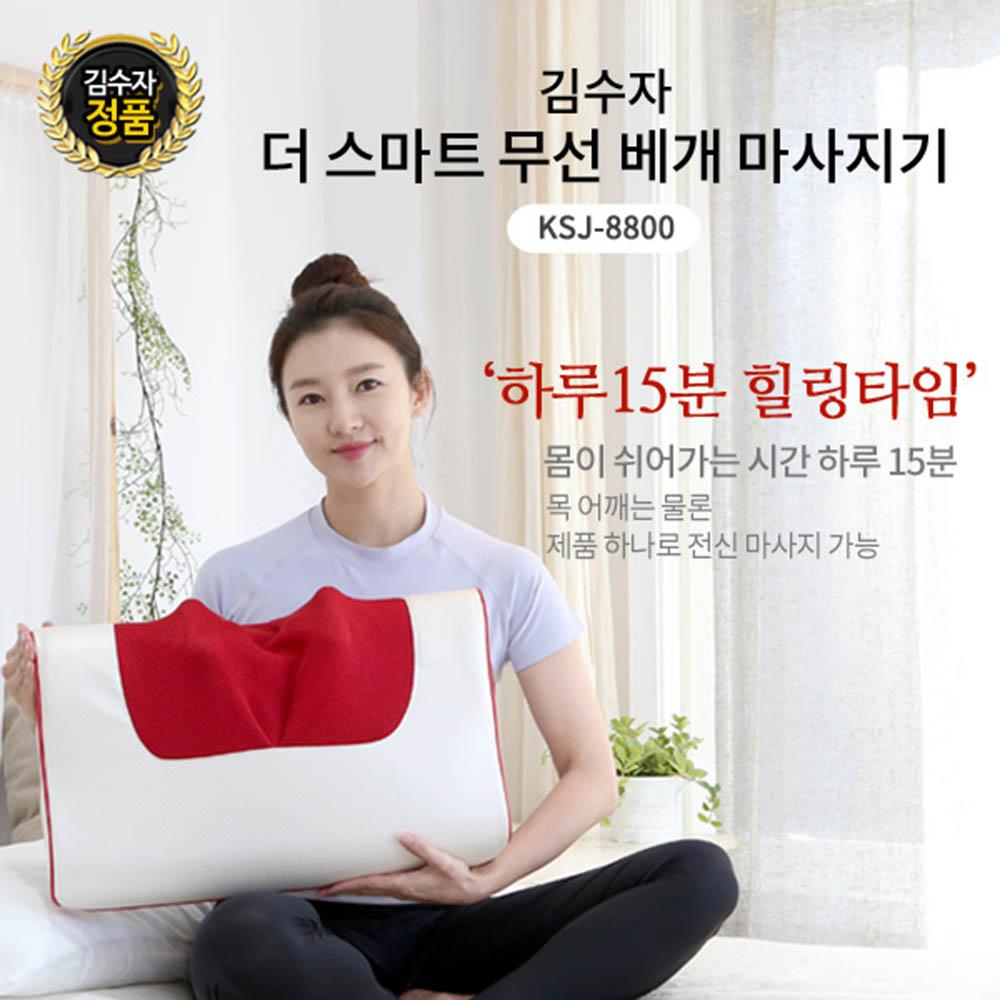 김수자 더 스마트 무선 베개 마사지기 KSJ-8800