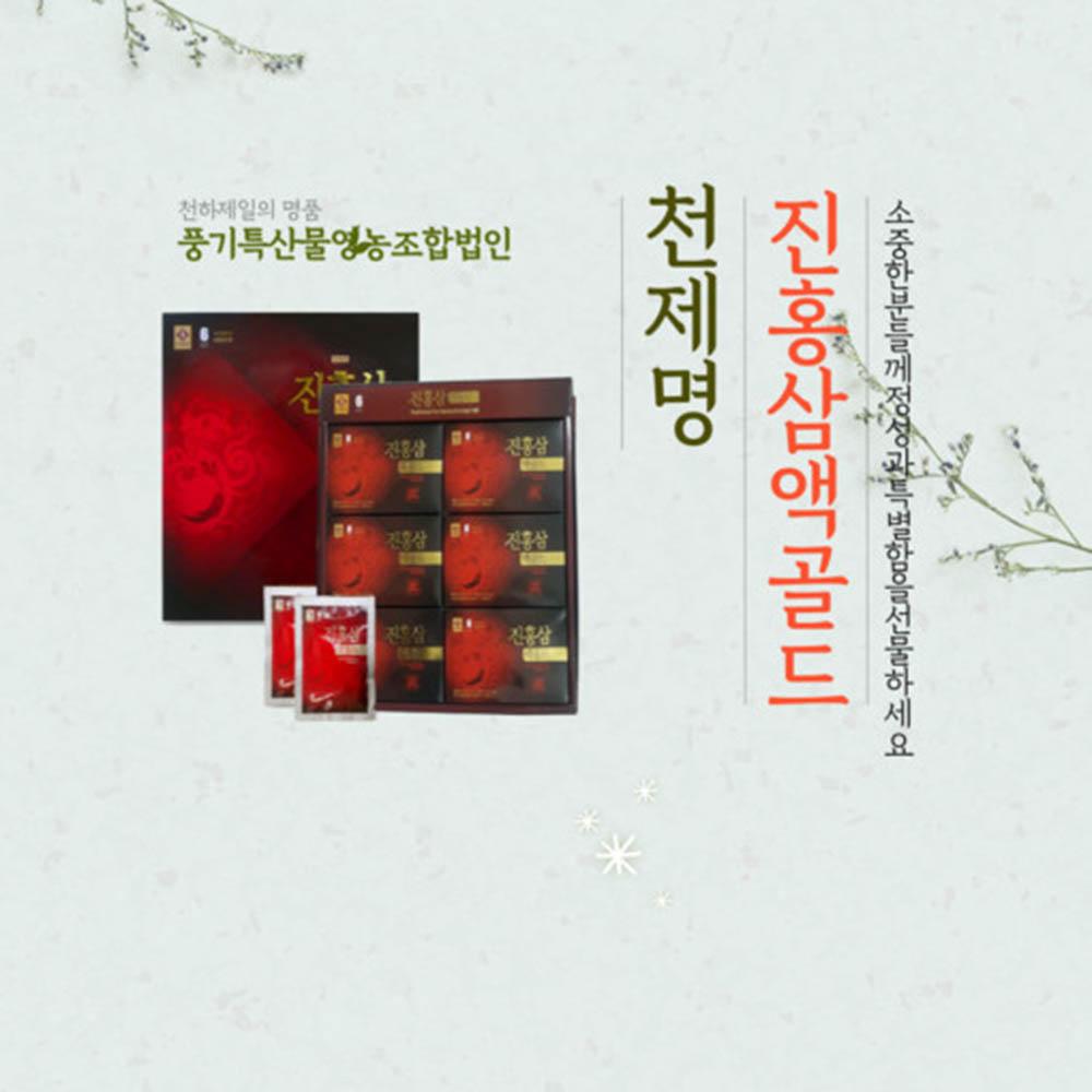 천제명 진홍삼 액골드 30포