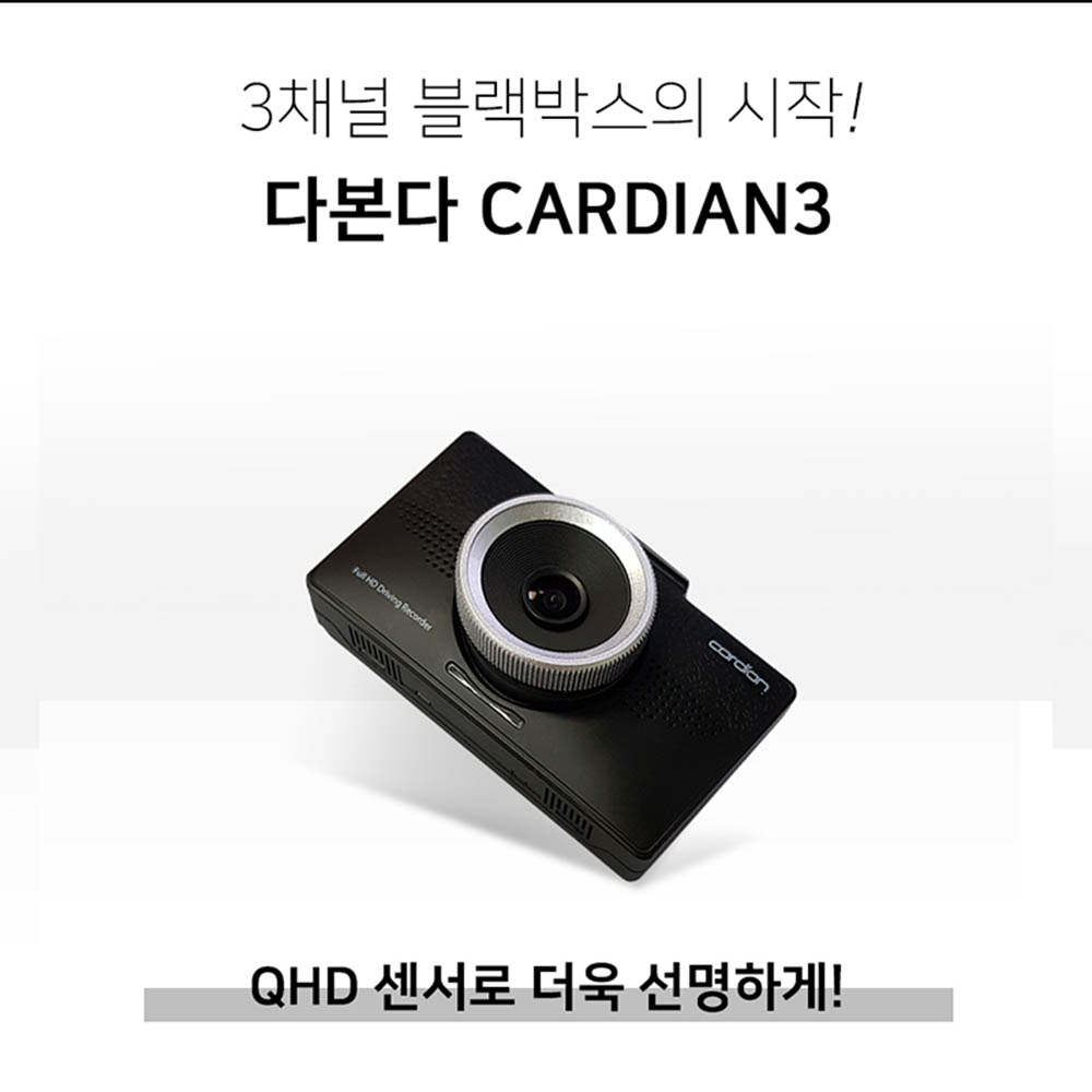 블랙박스 다본다 카디언3 3채널 QHD x HD x HD (전방x후방x실내)