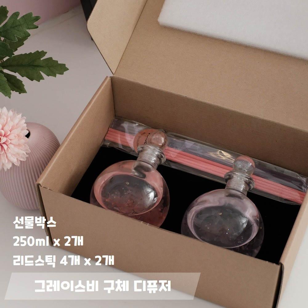 구체 디퓨져 2가지 향 선택 250ml+250ml+리드스틱 8개+선물박스
