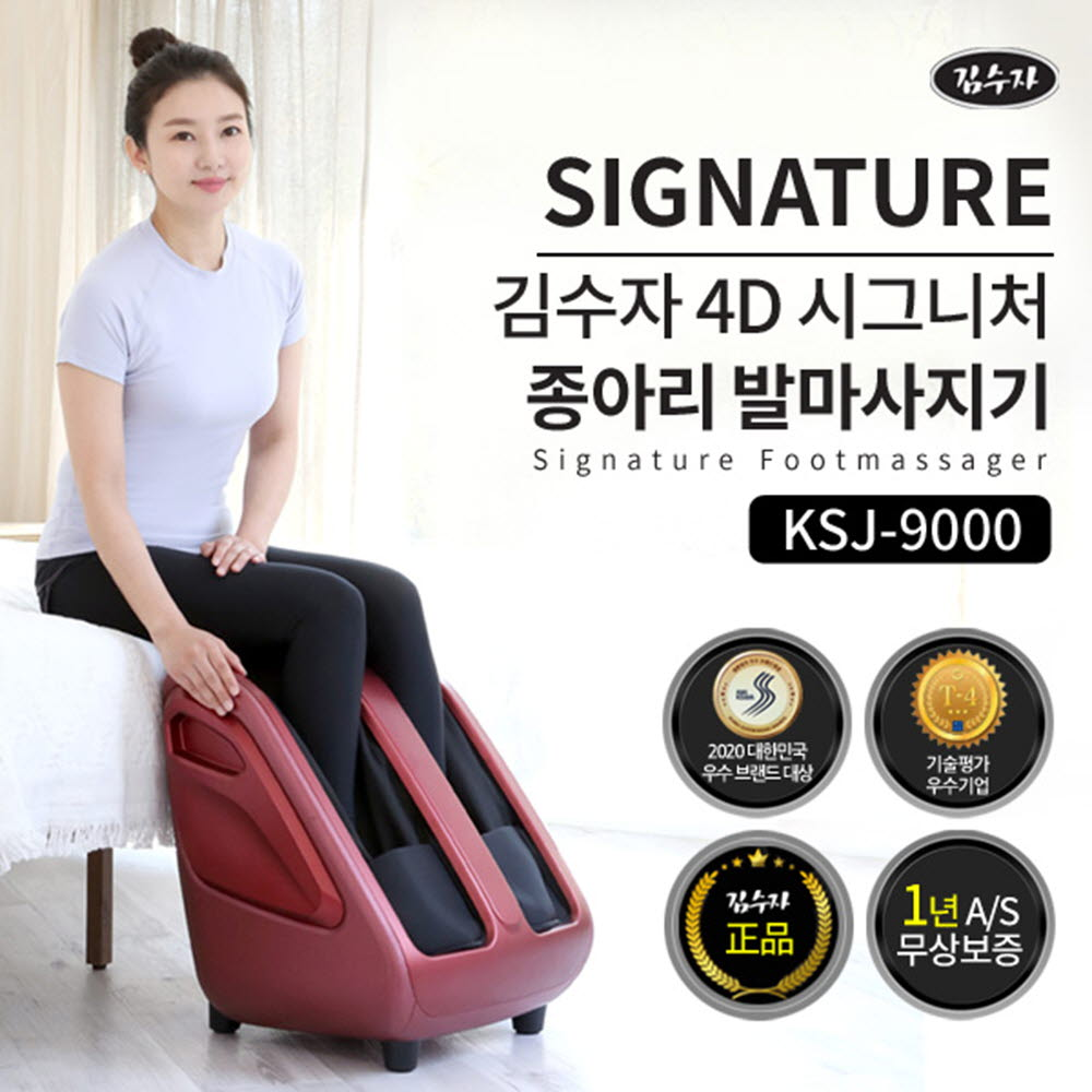 김수자 4D 시그니처 종아리 발마사지기 KSJ-9000