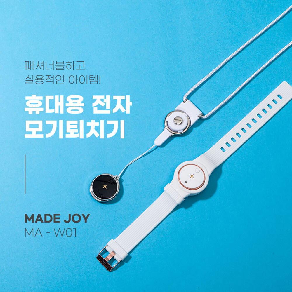 메이드조이 휴대용 캠핑 야외용 모기퇴치기 MA-W01 B형 (A형+본체1)