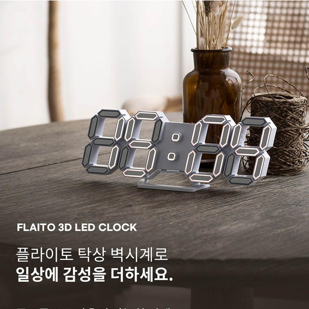 플라이토 3D LED 인테리어 탁상 벽시계 시즌3 LG전구 25cm 골드