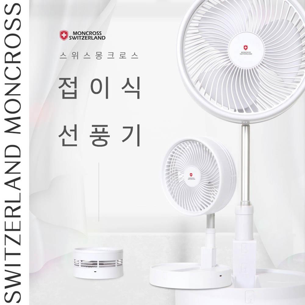 스위스몽크로스 무선 접이식 선풍기 SM-FD3600