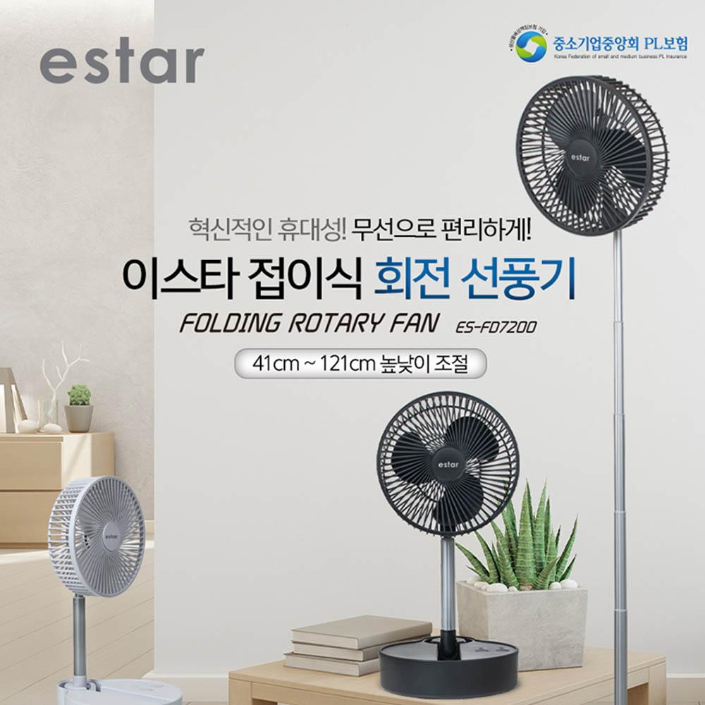 이스타 회전 접이식 선풍기 ES-FD7200 (블랙)