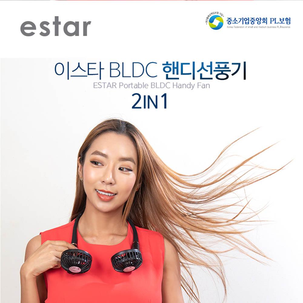 이스타 BLDC 핸디선풍기 2in1 ES-NF520