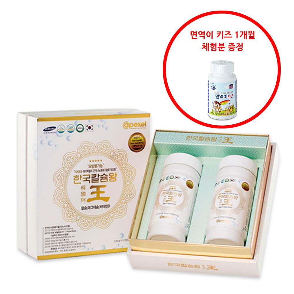 한국칼슘왕 60일분 (면역이키즈 1개월 체험분 증정)