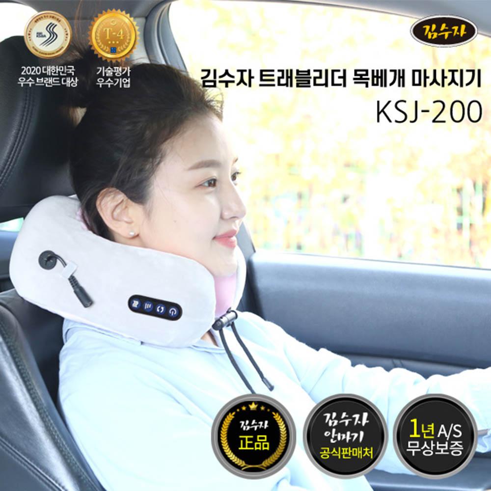 김수자 트래블리더 목베개 마사지기 KSJ-200