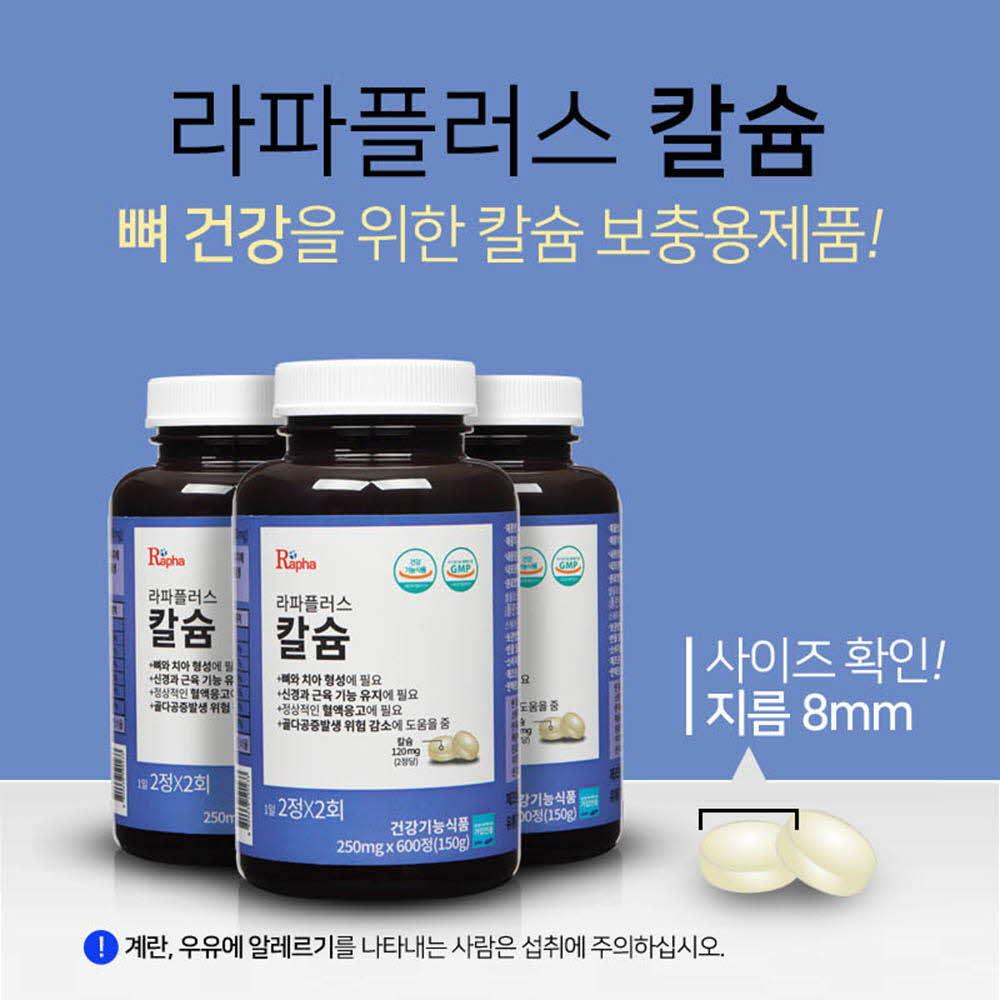 라파플러스 칼슘(5개월분)