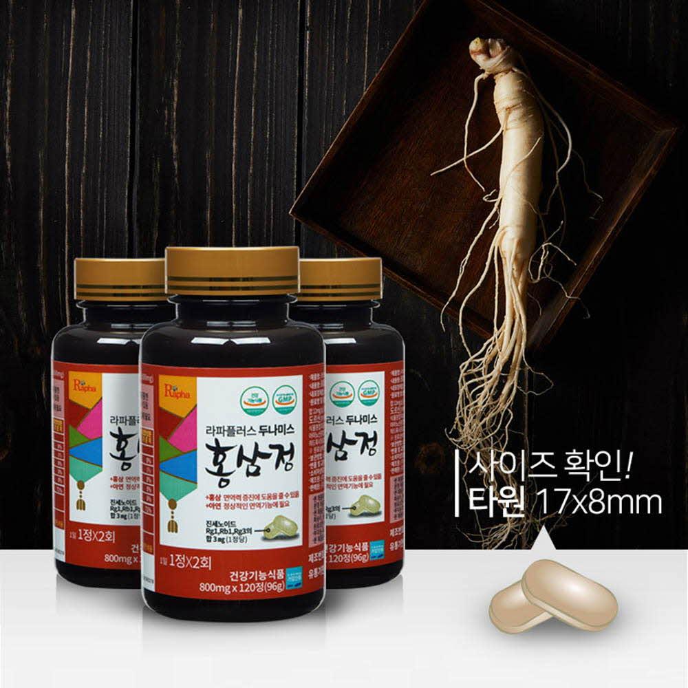 라파플러스 홍삼정(2개월분)