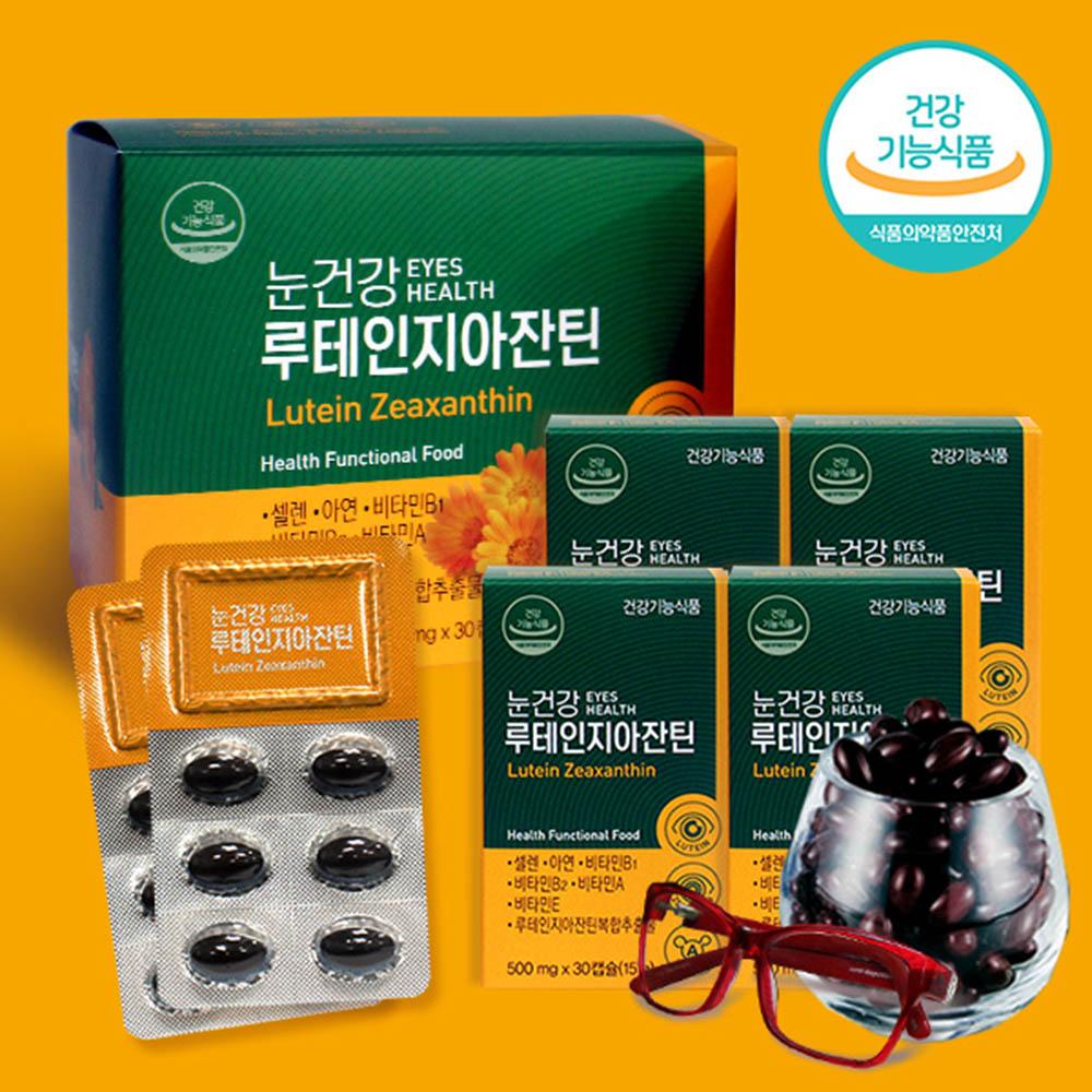 눈건강 루테인 지아잔틴 500mg x 120캡슐