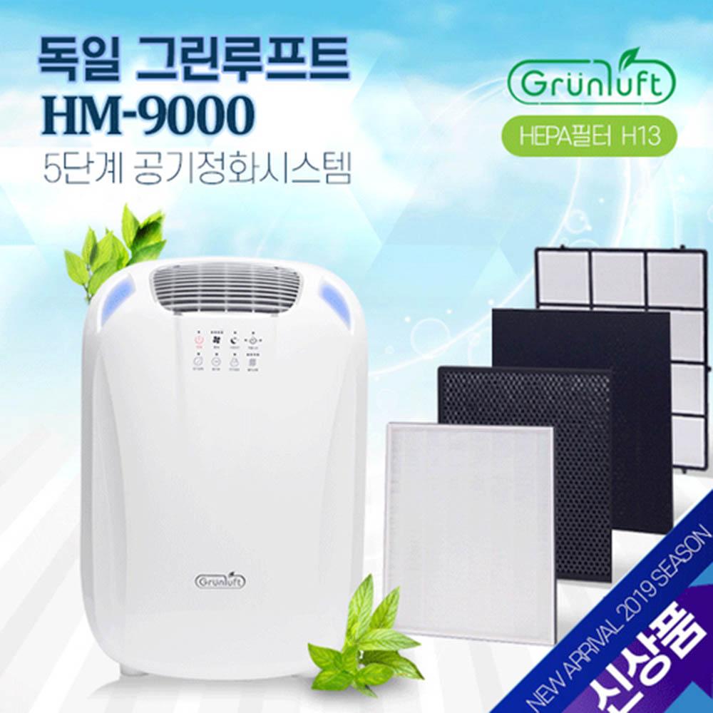 [독일 그린루프트] 공기청정기 HM-9000