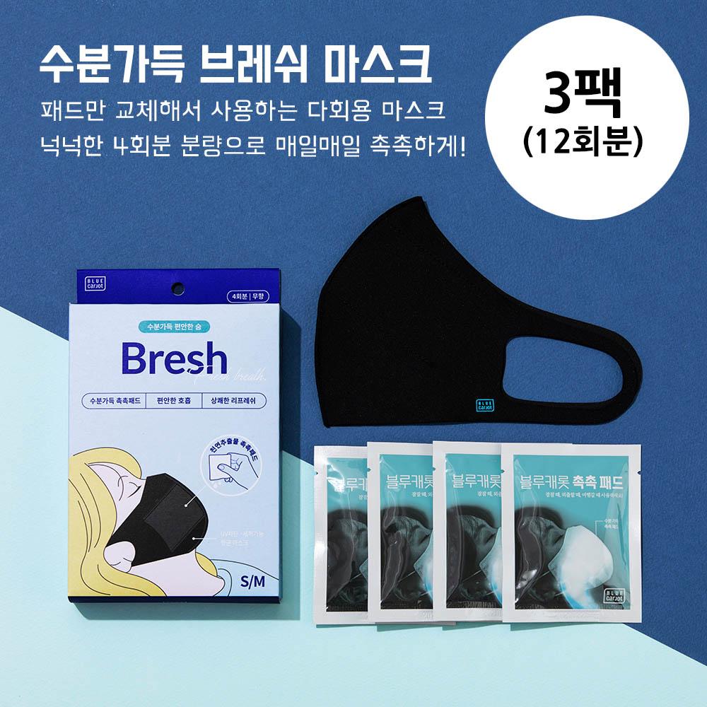 블루캐롯 브레쉬 구취제로 쿨링 마스크 *3팩 (12회분)