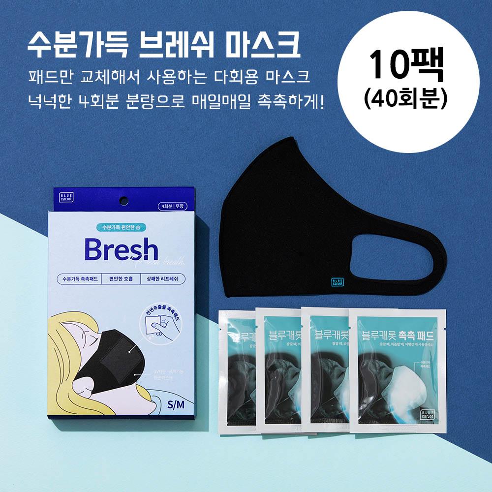 블루캐롯 브레쉬 구취제로 쿨링 마스크 *10팩 (40회분)
