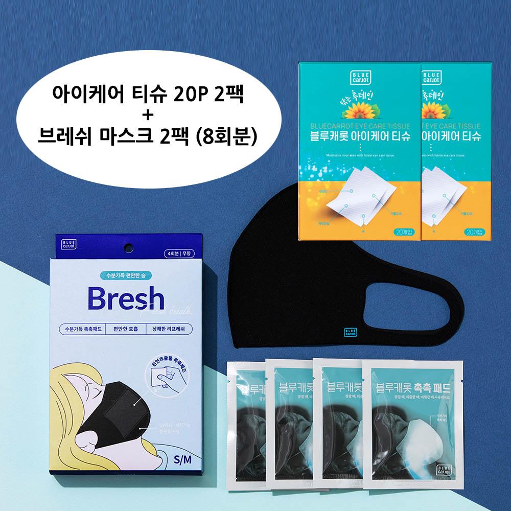 블루캐롯 루테인 아이케어 티슈 20P 2팩+브레쉬 마스크 2팩 (8회분)