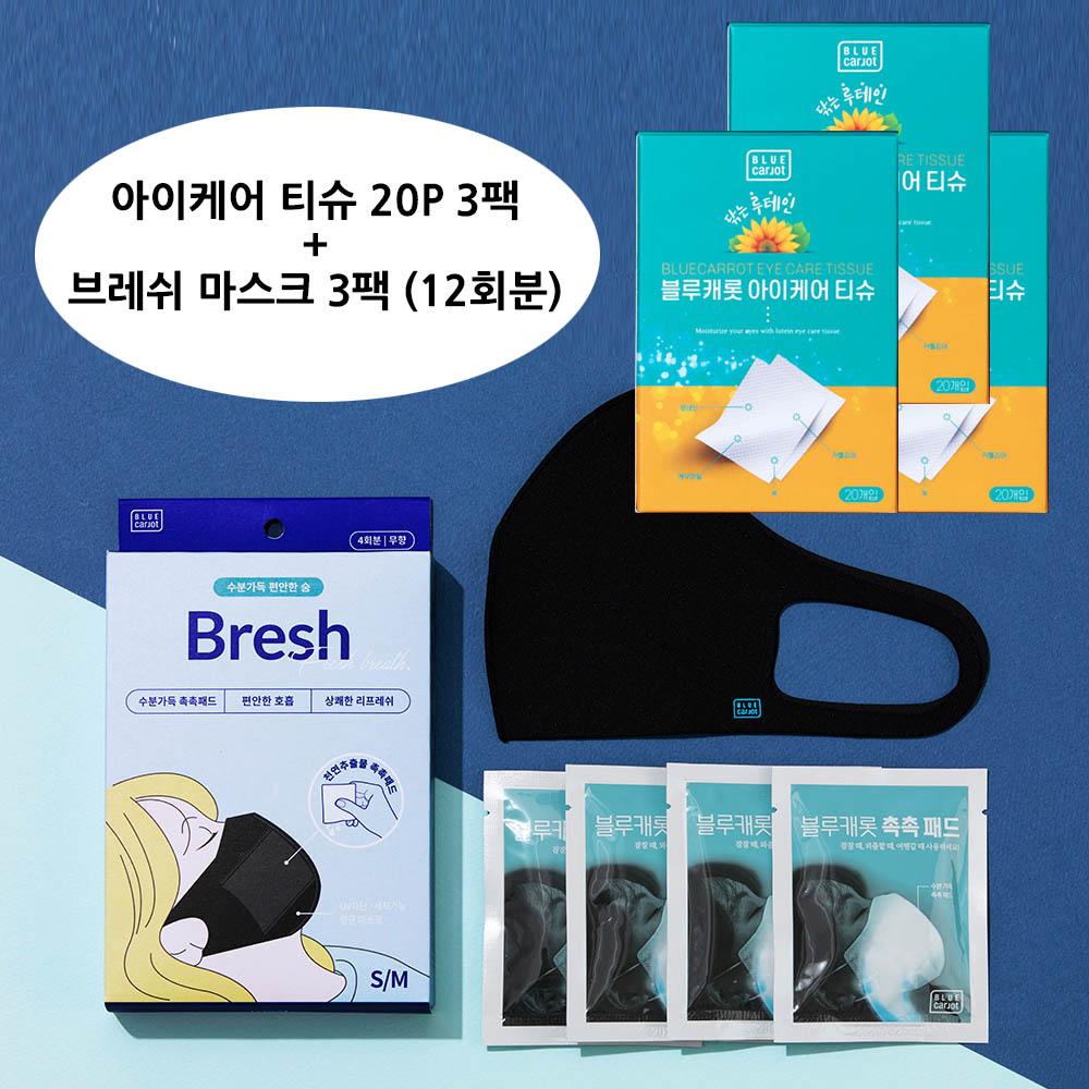 블루캐롯 루테인 아이케어 티슈 20P*3box + 브레쉬 마스크 3팩 (12회분)