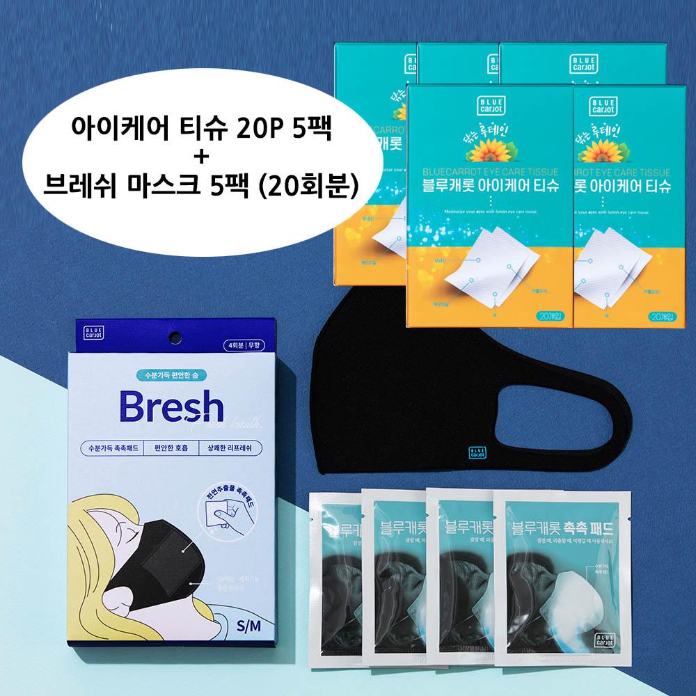 블루캐롯 루테인 아이케어 티슈 20P*5box + 브레쉬 마스크 5팩 (20회분)