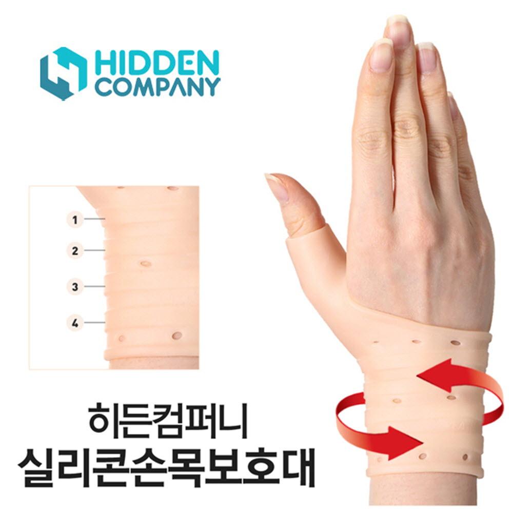 태산케미칼 손목보호대