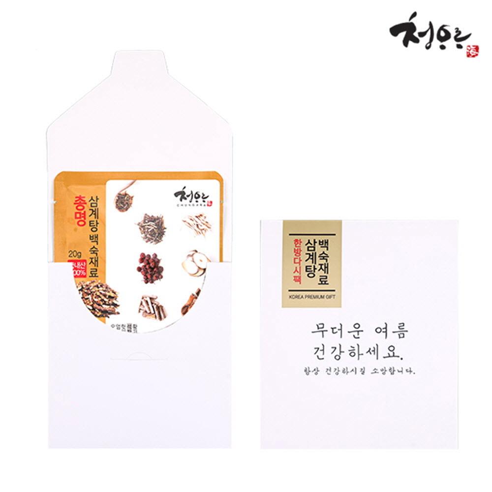 청아라 고온로스팅 총명삼계탕 백숙재료 선물세트 (티백 선물용 20gx1봉)