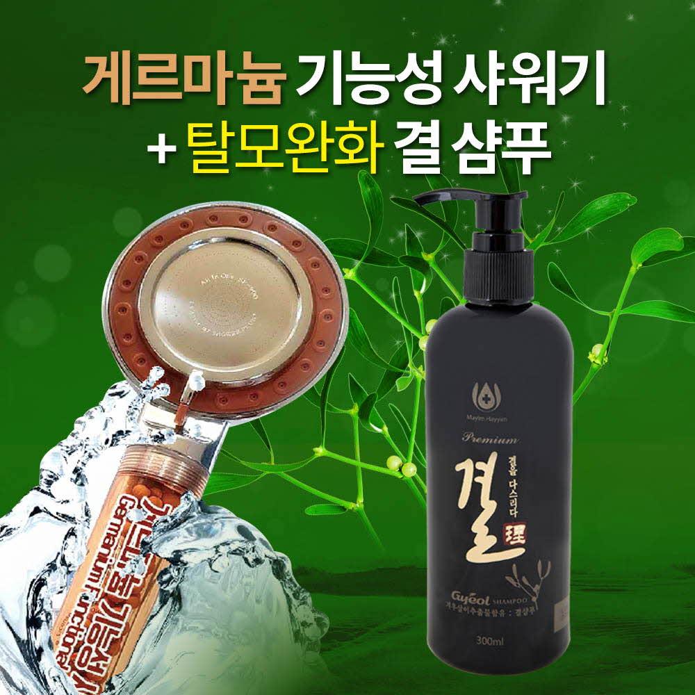 3WAY 게르마늄 기능성 샤워기 + 기능성 결 삼푸