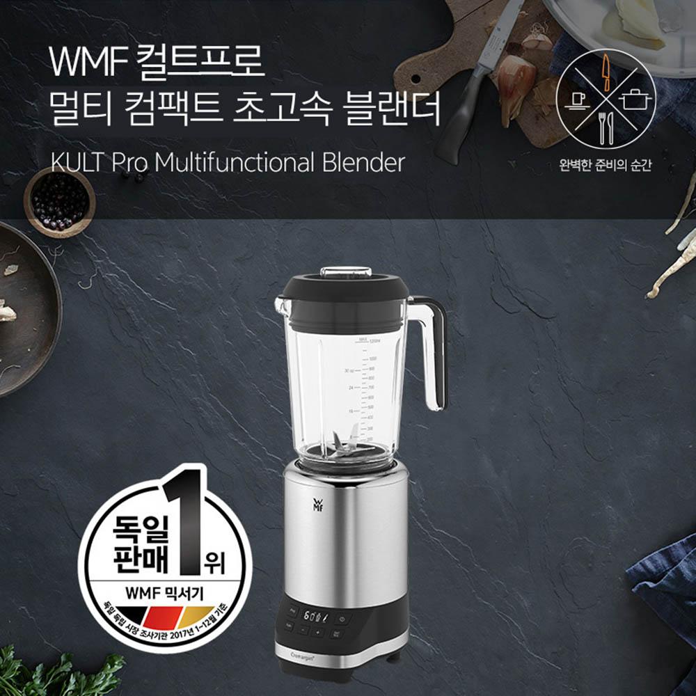 WMF 컬트프로 멀티 컴팩트 중형 믹서기