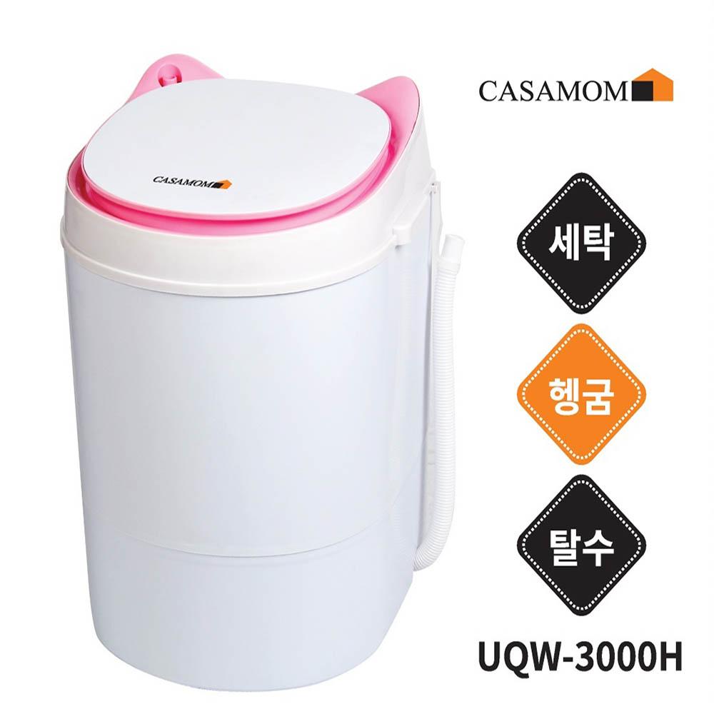 까사맘 미니 세탁기 UQW-3000H 화이트
