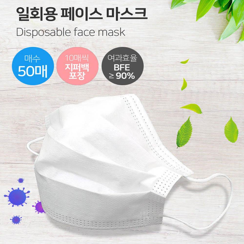 MB필터 일회용 3중 페이스 마스크 화이트 지퍼백 포장(10매x5)