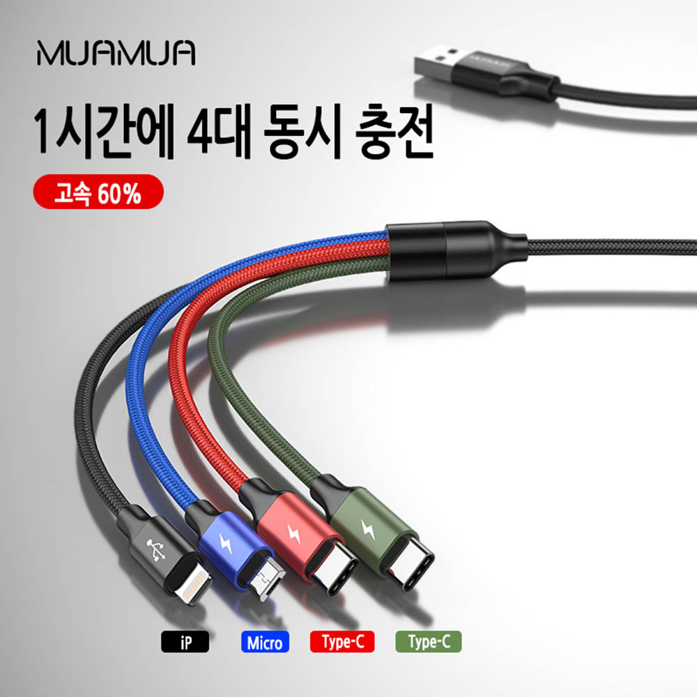 무아무아 4in1 고속충전 케이블 1.2m (5핀/8핀/C타입)