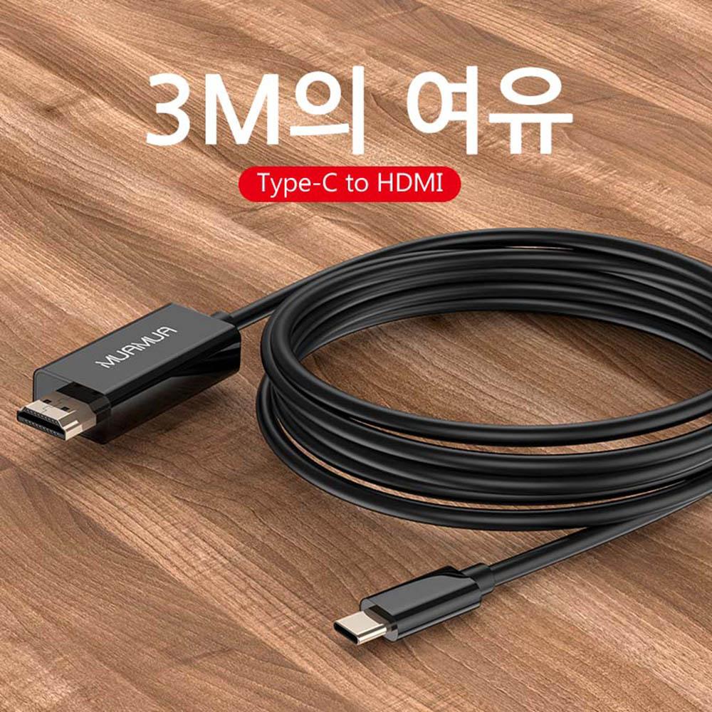 무아무아 C to HDMI 3미터 롱 케이블