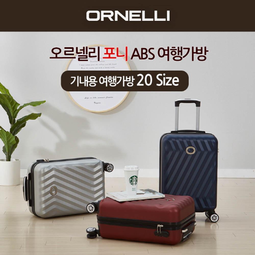오르넬리 포니 기내용 ABS 여행가방 20인치