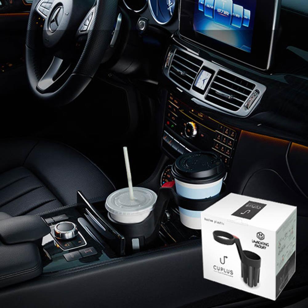 언박싱팩토리x커스텀플라스틱 컵플러스 CUPLUS 차량용 컵홀더