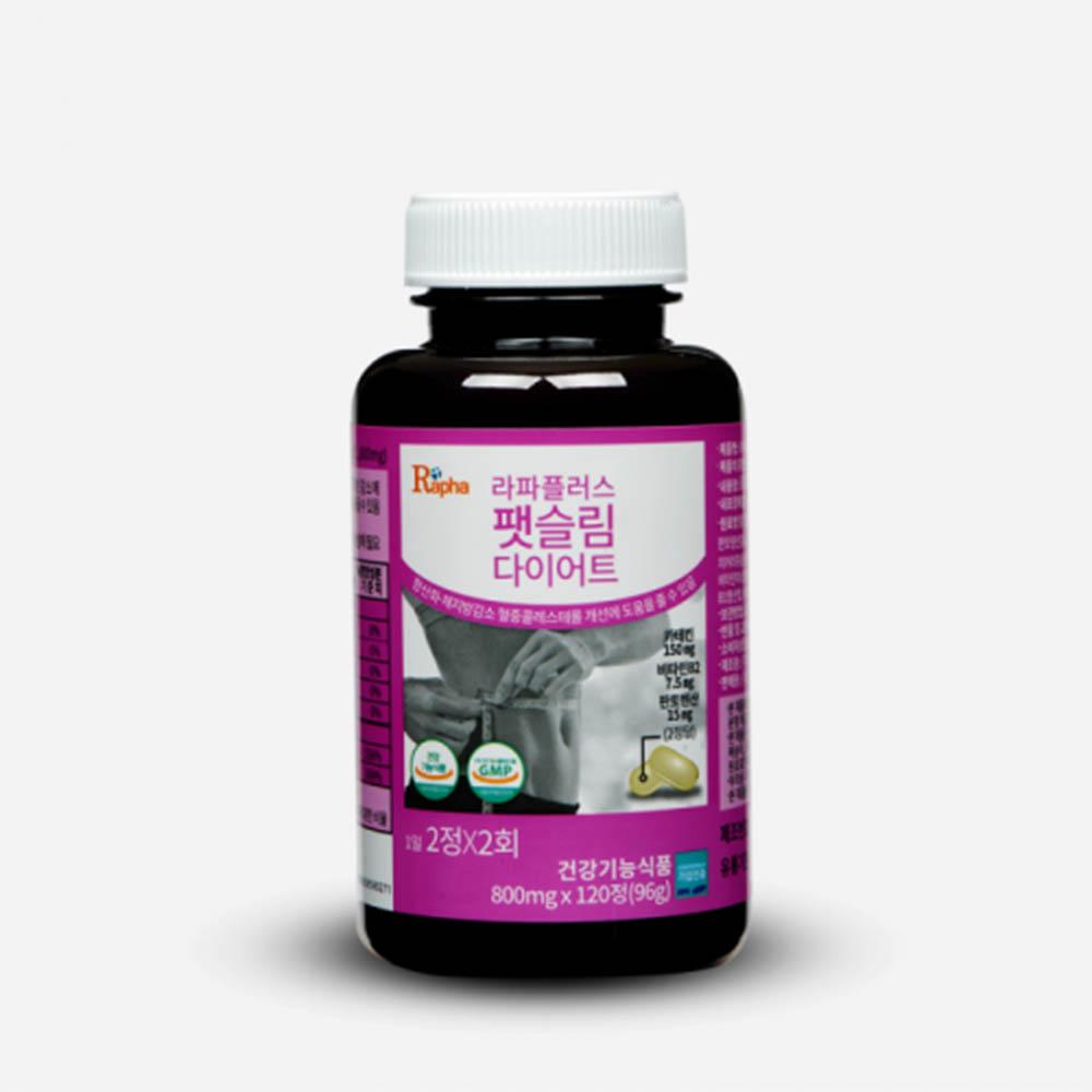 라파플러스 팻 슬림 다이어트 정 (30일분)
