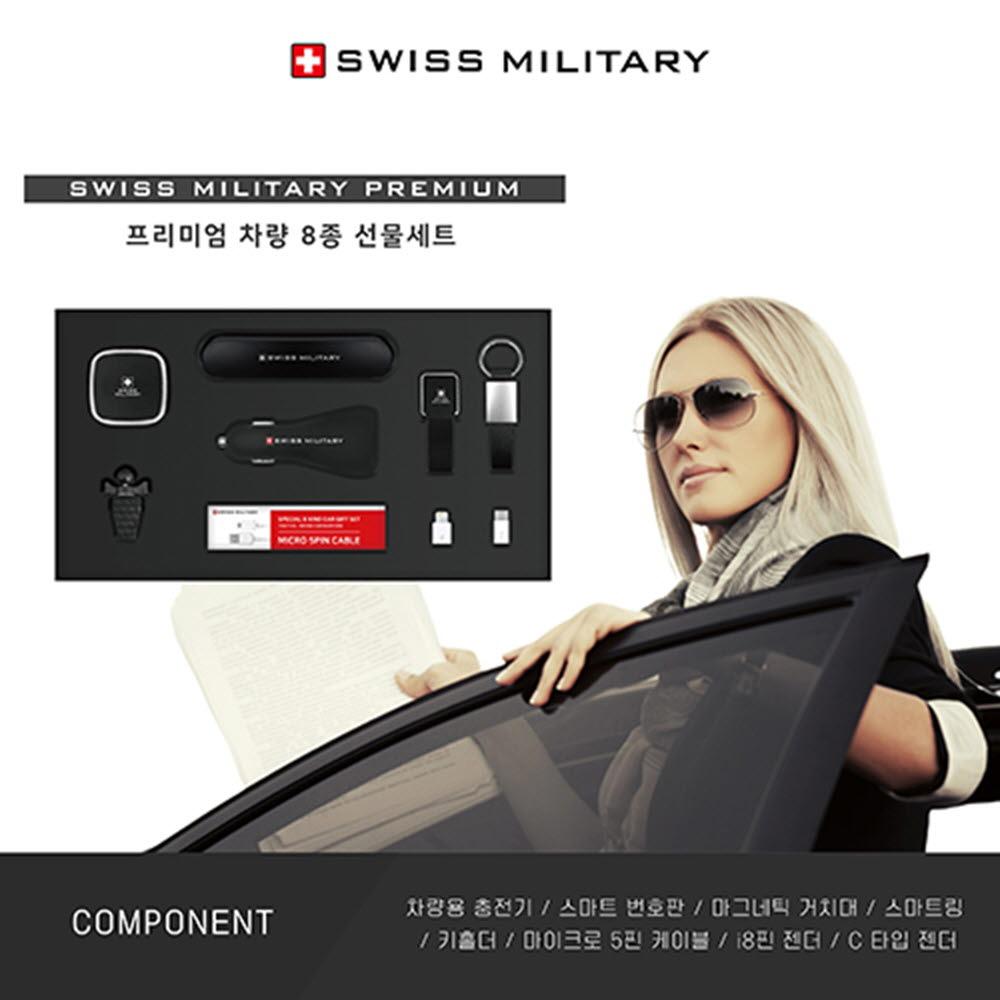 스위스맥로이드 프리미엄 차량용 8종 선물세트 SMGF-3800