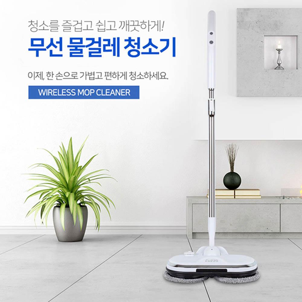 쿠조 무선 물걸레 청소기 PGR-2020-00